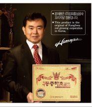 Đông trùng hạ thảo Kangwha Hàn Quốc hộp vàng 60 gói